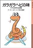 ガラガラヘビの味――アメリカ子ども詩集