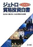 ジェトロ貿易投資白書〈2008年版〉内と外の一層のグローバル化を目指す日本経済