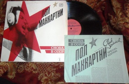Paul McCartney - Paul McCartney - CHOBA B CCCP - Zortam Music