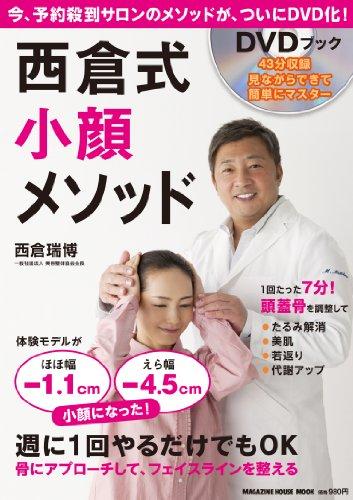西倉式小顔メソッド (マガジンハウスムック)