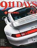 911DAYS(ナインイレブンデイズ)(60) 2015年 07 月号 [雑誌]: ムービー・スター 増刊