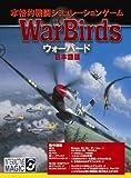 WarBirds 日本語版