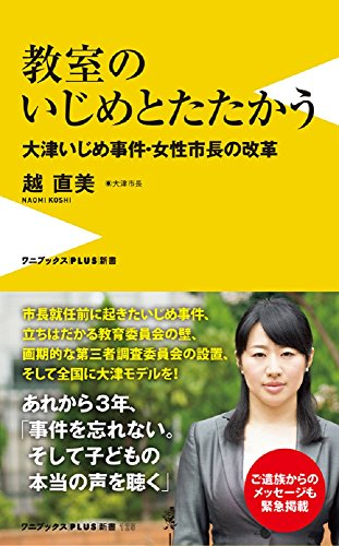 教室のいじめとたたかう -大津いじめ事件・女性市長の改革- (ワニブックスPLUS新書)
