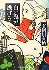 白い兎が逃げる (光文社文庫)