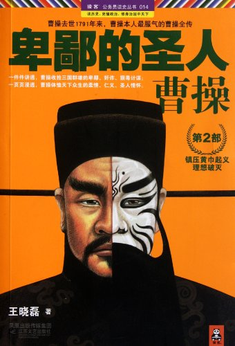 Mean Sage: Cao Cao 2 (a book Cao Cao himself would admire since his death in 1791) (Chinese Edition) PDF