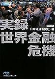 実録 世界金融危機 (日経ビジネス人文庫)