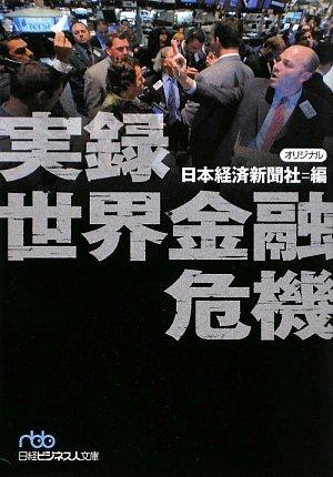 実録 世界金融危機