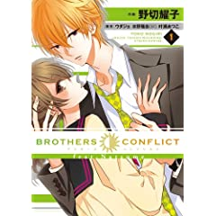 BROTHERS CONFLICT feat.Natsume (1) (�V���t�R�~�b�N�X)