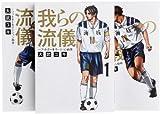 我らの流儀 -フットボールネーション前夜- コミック 全3巻完結セット (ビッグ コミックス)