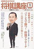 NHK 将棋講座 2013年 01月号 [雑誌]