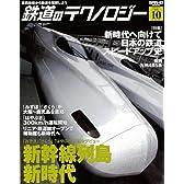 鉄道のテクノロジー Vol.10―車両技術から鉄道を理解しよう (SAN-EI MOOK)