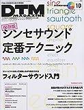 DTM MAGAZINE (マガジン) 2014年 10月号 [雑誌]