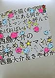 西島大介のひらめき☆マンガ学校 マンガを描くのではない。そこにある何かを、そっとマンガと呼んであげればいい。 (講談社BOX)