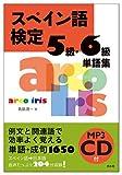 スペイン語検定5級6級単語集MP3 CDROM付
