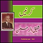 Lady Doctor - A Selection from Kirnein [Urdu Edition] | Shafiq Ur Rahman