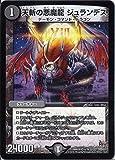 デュエルマスターズ DMR20-004-VE 《天斬の悪魔龍 ジュランデス》