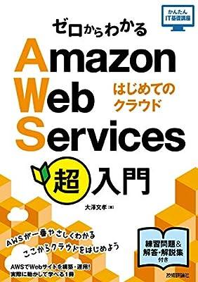 ゼロからわかるAmazon Web Services超入門 はじめてのクラウド (かんたんIt基礎講座)