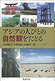 アジアの人びとの自然観をたどる
