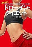 ドローイン・ダイエット ~脂肪燃焼!! 10秒でくびれができる最強コアトレーニング! ~ (美人開花シリーズ)