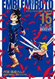 ドラゴンクエスト列伝ロトの紋章 15 完全版 (15) (ヤングガンガンコミックスデラックス)