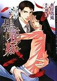 黒花嫁―龍王の甘い褥 (ダリア文庫)