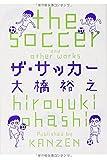 ザ・サッカー / 大橋裕之 のシリーズ情報を見る