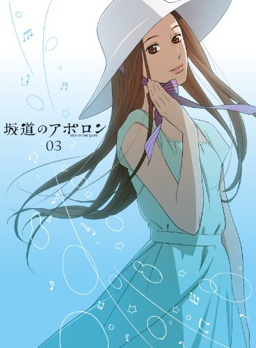 坂道のアポロン 第3巻 Blu-ray 【初回限定生産版】