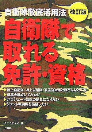 自衛隊で取れる免許・資格—自衛隊徹底活用法