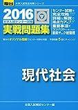大学入試センター試験実戦問題集現代社会 2016 (大学入試完全対策シリーズ)