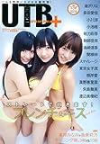 UTB+ (アップ トゥ ボーイ プラス) vol.5 (UTB 2012年 1月号 増刊)