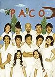 Paco ~パコと魔法の絵本~ from「ガマ王子vsザリガニ魔人」キッド咲麗花バージョン [DVD]