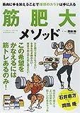 筋肥大メソッド—筋肉に手を加えることで理想のカラダは手に入る (B・B MOOK 1132)