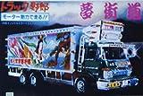 1/48 トラック野郎 カスタムシリーズ 2 夢街道 絶版