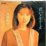 8盤レコード おニャン子クラブ シングルメモリーズ Part1 蒼いメモリーズ 内海和子