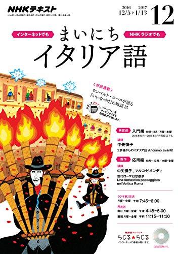 NHKラジオ まいにちイタリア語 2016年 12月号 [雑誌] (NHKテキスト)