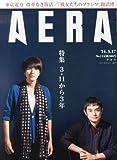 AERA (アエラ) 2014年 3/17号 [雑誌]