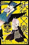 妖狐×僕SS(7) (ガンガンコミックスJOKER)
