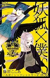 テレビアニメも好評だった人気漫画「妖狐×僕SS」第7巻