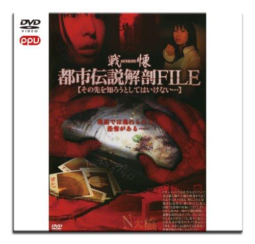 戦慄 都市伝説解剖FILE(PPV-DVD)