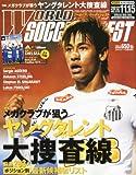 WORLD SOCCER DIGEST (ワールドサッカーダイジェスト) 2012年 11/15号 [雑誌]