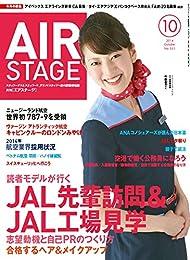 AIR STAGE (エア ステージ) 2014年10月号