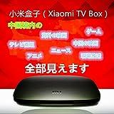 小米盒子(Xiaomi TV Box)チャイナテレビ Fire TV  中国境内テレビの番組と映画と現場放送と海外映画は全部見られます。 [並行輸入品]