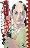 アサギロ~浅葱狼~ 8 (ゲッサン少年サンデーコミックス)