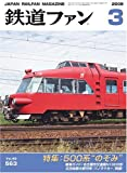 Japan Railfan Magazine = Tetsudo Fan