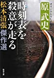 松本清張傑作選 時刻表を殺意が走る: 原武史オリジナルセレクション (新潮文庫)