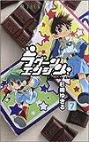 ラグーンエンジン 7 (あすかコミックス)