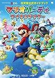マリオパーティ アイランドツアー: 任天堂公式ガイドブック (ワンダーライフスペシャル NINTENDO 3DS任天堂公式ガイドブッ)
