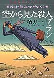 空から見た殺人プラン 天才・龍之介がゆく! (祥伝社文庫)