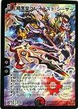 デュエルマスターズ 暗黒皇グレイテスト・シーザー スーパーレア (特典付:プロモーションカード、希少カード画像) 《ギフト》
