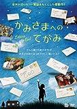 かみさまへのてがみ [DVD]